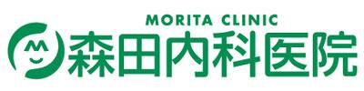 森田内科医院